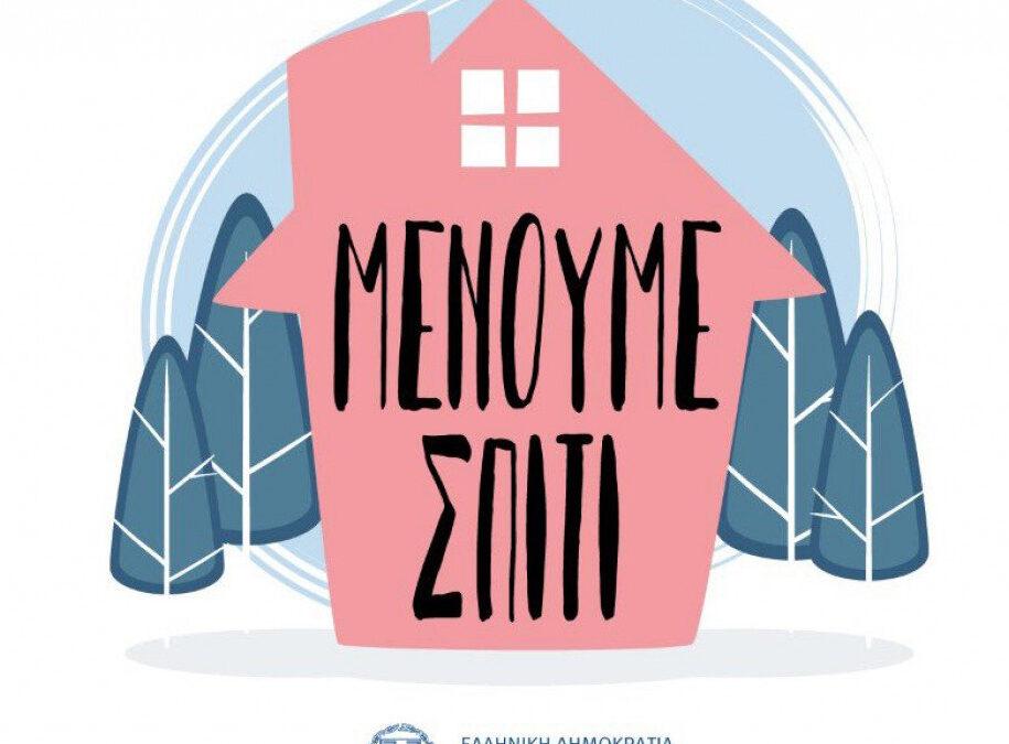 #menoumespiti – Στηρίζουμε τους Συνεργάτες μας!